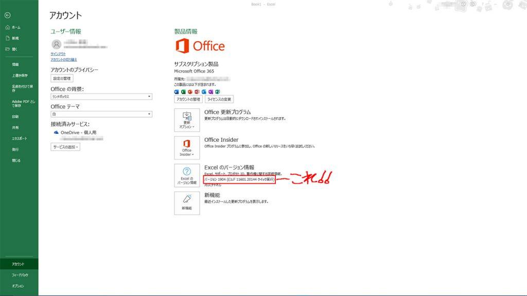 Excelのバージョン表記はここ!